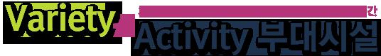 Variety Activity 부대시설 회사워크샵,대학교MT , 가족여행의 맞춤형 놀이공간